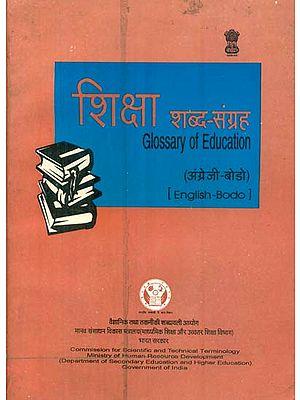 शिक्षा शब्द संग्रह: Glossary of Education (An Old Book)