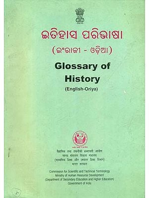 Glossary of History (An Old Book)