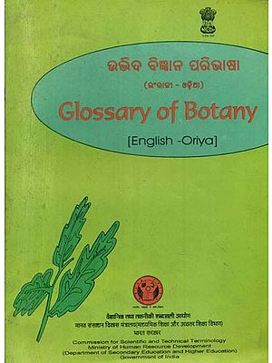 Glossary of Botany (An Old Book)