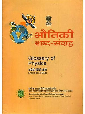 भौतिक शब्द संग्रह: Glossary of Physics (An Old Book)