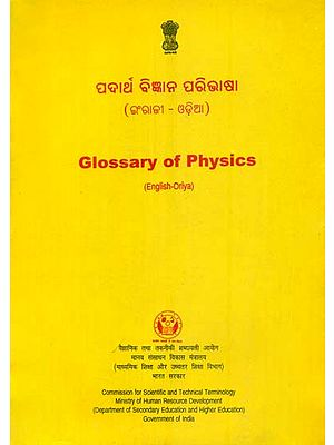 Glossary of Physics