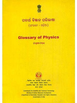 Glossary of Physics