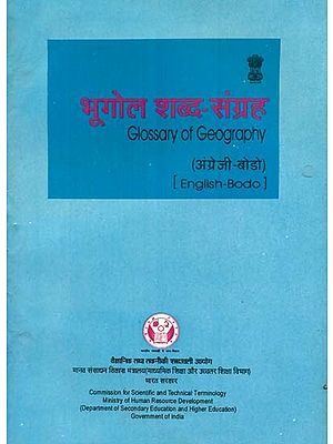 भूगोल शब्द संग्रह: Glossary of Geography (An Old Book)