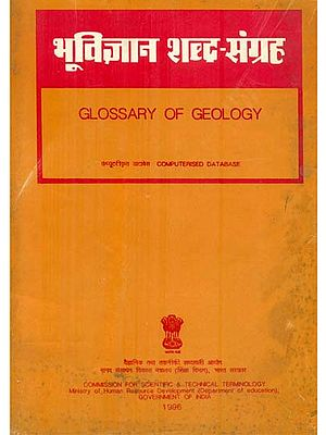 भूविज्ञा न शब्द संग्रह: Glossary of Geology (An Old and Rare Book)