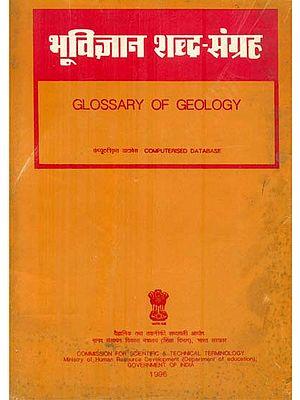 भूविज्ञा न शब्द संग्रह: Glossary of Geology (An Old and Rare Book)