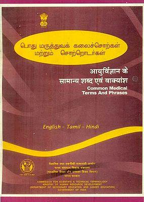 आयुर्विज्ञान के सामान्य शब्द एवं वाक्यांश: Common Medical Terms and Phrases (An Old and Rare Book)