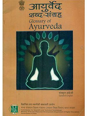 आयुर्वेद शब्द संग्रह: Glossary of Ayurveda (An Old Book)