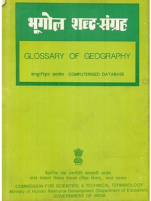 भूगोल शब्द संग्रह: Glossary of Geography (An Old and Rare Book)