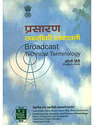 प्रसारण तकनीकी शब्दावली: Broadcast Technical Terminology (An Old and Rare Book)