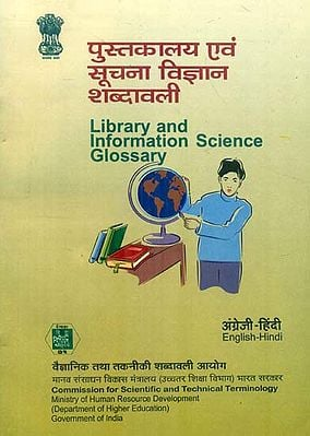 पुस्कालय एवं सूचना विज्ञान शब्दावली: Library and Information Science Lossary (An Old Book)