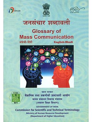 जनसंचार शब्दावली: Glossary of Mass Communication (An Old Book)