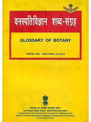 वनस्पतिविज्ञान शब्द संग्रह Glossary of Botany (An Old and Rare Book)