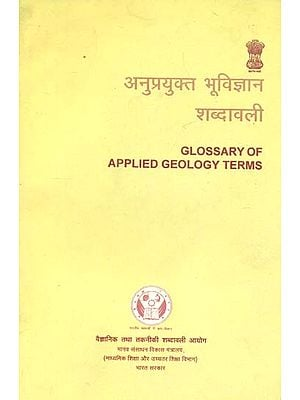 अनुप्रयुक्त भूविज्ञान शब्दावली: Glossary of Applied Geology Terms (An Old Book)