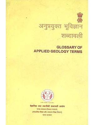 अनुप्रयुक्त भूविज्ञान शब्दावली: Glossary of Applied Geology Terms (An Old Book)