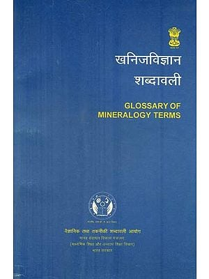 खनिजविज्ञान शब्दावली: Glossary of Mineralogy Terms (An Old Book)