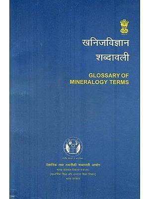 खनिजविज्ञान शब्दावली: Glossary of Mineralogy Terms (An Old Book)