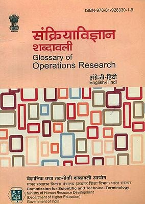संक्रियाविज्ञान शब्दावली: Glossary of Operations Research (An Old Book)