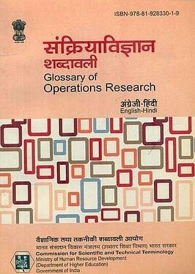 संक्रियाविज्ञान शब्दावली: Glossary of Operations Research (An Old Book)