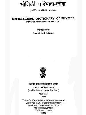 भौतिकी परिभाषा कोश संशोधित एवं परिवर्धित संस्करण: Definitional Dictionary of Physics Revised and Enlarged Edition (An Old and Rare Book)