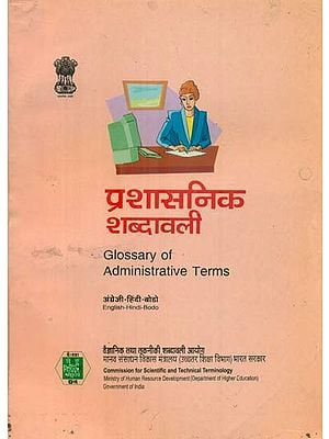 प्रशासनिक शब्दावली: Glossary of Administrative Terms (An Old and Rare Book)