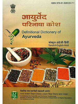आयुर्वेद परिभाषा कोश: Definitional Dictionary of Ayurveda