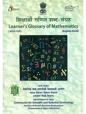 शिक्षार्थी गणित शब्द- संग्रह: Learner's Glossary of Mathematics