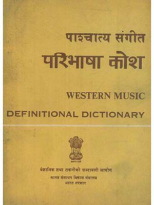 पाश्चात्य संगीत परिभाषा कोश: Western Music Definitional Dictionary (An Old and Rare Book)