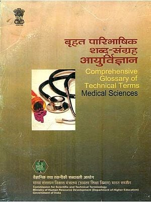बृहत पारिभाषिक शब्द संग्रह आयुर्विज्ञान: Comprehensive Glossary of Technical Terms Medical Sciences (An Old Book)