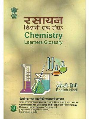 रसायन शिक्षार्थी शब्द संग्रह: Chemistry Learners Glossary (An Old Book)