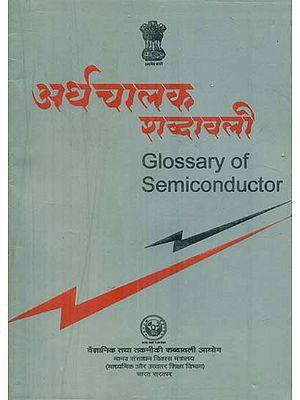 अर्थचालक शब्दावली: Glossary of Semiconductor (An Old Book)