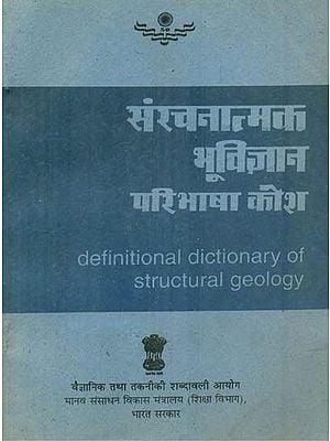 संचनात्मक भूविज्ञान परिभाषा कोश: Definitional Dictionary of Structural Geology (An Old and Rare Book)