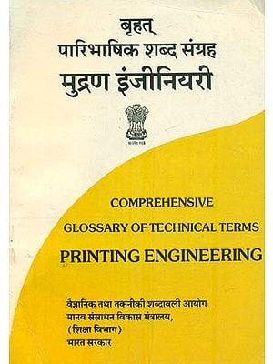 बृहत् पारिभाषिक शब्द संग्रह मुद्रण इंजीनियरी: Comprehensive Glossary of Technical Terms Printing Engineering (An Old and Rare Book)