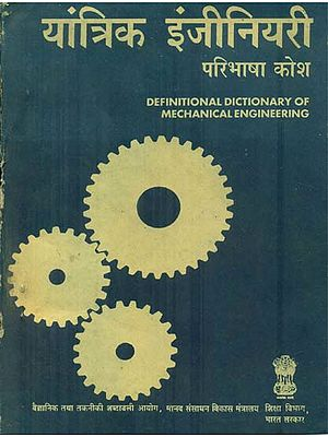 यांत्रिक इंजीनियरी परिभाषा कोश: Definitional Dictionary of Mechanical Engineering (An Old and Rare Book)