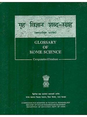 गृह विज्ञान शब्द संग्रह: Glossary of Home Science (An Old Book)