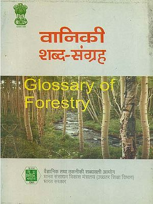वानिकी शब्द संग्रह: Glossary of Forestry (An Old Book)