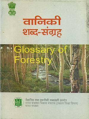 वानिकी शब्द संग्रह: Glossary of Forestry (An Old Book)