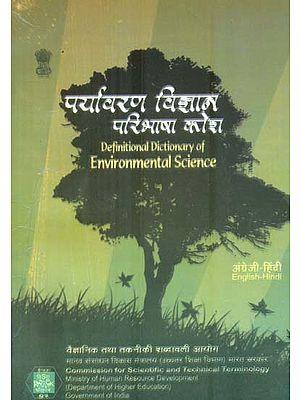 पर्यावरण विज्ञान परिभाषा कोश: Definitional Dictionary of Environmental Science