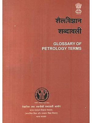 शैलविज्ञान शब्दावली: Glossary of Petrology Terms (An Old Book)