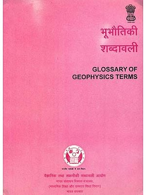 भूभौतिकी शब्दावली: Glossary of Geophysics Terms (An Old Book)