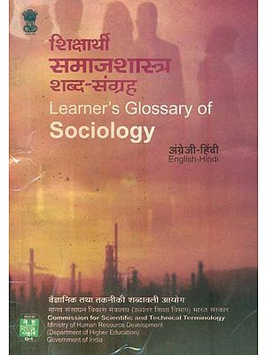 शिक्षार्थी समाजशास्त्र शब्द संग्रह: Learner's Glossary of Sociology (An Old Book)