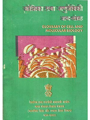 कोशिका तथा अणुजैविकी शब्द संग्रह: Glossary of Cell and Molecular Blology (An Old Book)