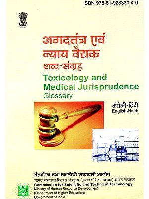 अगदतंत्र एवं नयन वैघक शब्द-संग्रह: Toxicology and Medical Jurisprudence Glossary