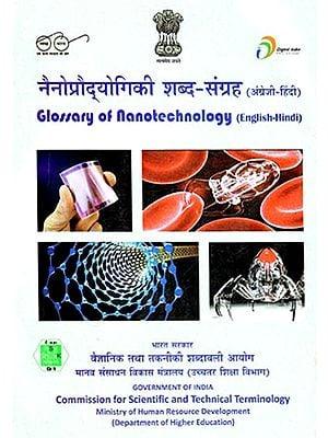 नैनोप्रैद्योगिकी शब्द-संग्रह: Golssary of Nanotechnology (English-Hindi)