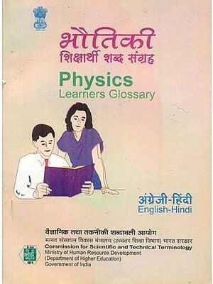 भौतिकी शिक्षार्थी शब्द संग्रह: Physics Learners Glossary