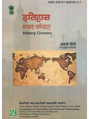 इतहास शब्द- संग्रह: History Glossary