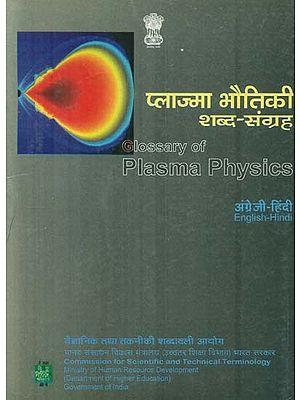 प्लाज्मा भौतिकी शब्द- संग्रह: Glossary of Plasma Physics (An Old Book)