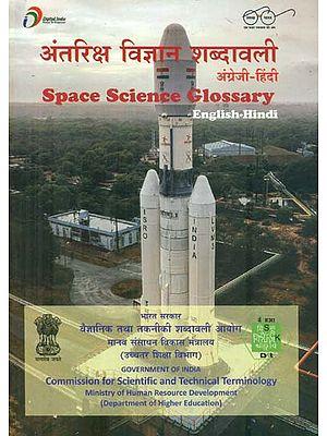 अंतरिक्ष विज्ञान शब्दावली: Space Science Glossary
