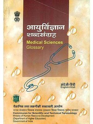 आयुर्विज्ञान शब्दसंग्रह: Medical Sciences Glossary (An Old Book)