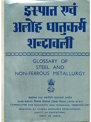 इस्पात एवं अलोह धातुकर्म शब्दावली: Glossary of Steel and Non-Ferrous Metallurgy (An Old and Rare Book)