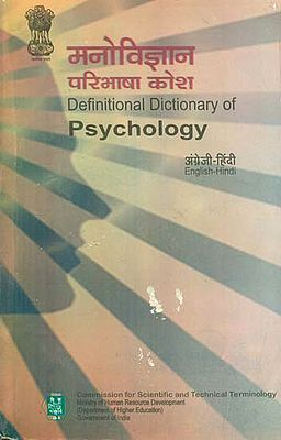 मनोविज्ञान परिभाषा कोश: Definitional Dictionary of Psychology (An Old Book)